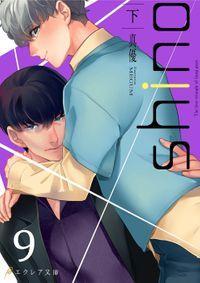 shino(下)9(分冊版)