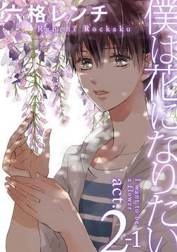 僕は花になりたい act.2-1-電子書籍