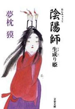 陰陽師 生成り姫-電子書籍