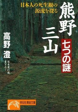 熊野三山・七つの謎-電子書籍