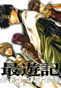 最遊記RELOAD: 5-電子書籍