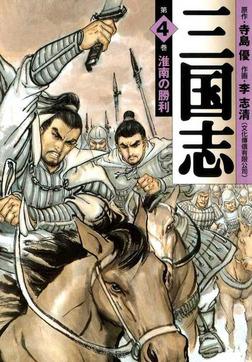 三国志 4-電子書籍