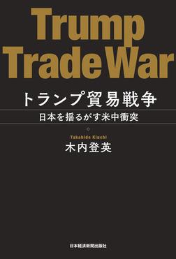 トランプ貿易戦争 日本を揺るがす米中衝突-電子書籍
