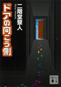 ドアの向こう側-電子書籍
