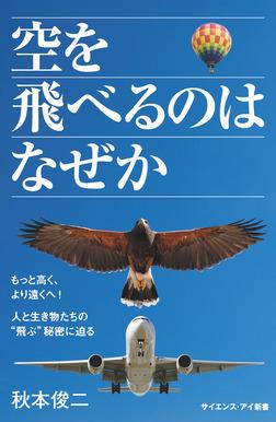 """空を飛べるのはなぜか もっと高く、より遠くへ! 人と生き物たちの""""飛ぶ""""秘密に迫る-電子書籍"""
