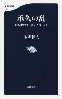 承久の乱 日本史のターニングポイント-電子書籍