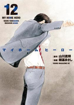 マイホームヒーロー(12)-電子書籍