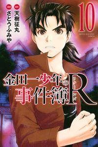 金田一少年の事件簿R(10)