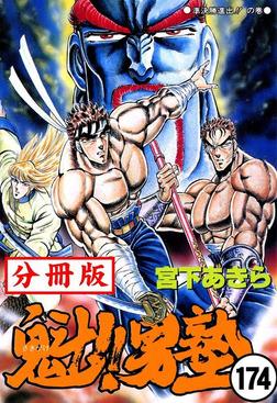 魁!!男塾【分冊版】 174-電子書籍