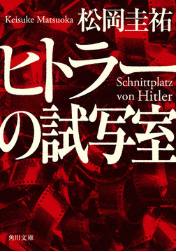 ヒトラーの試写室-電子書籍
