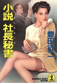 小説 社長秘書