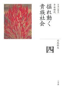 全集 日本の歴史 第4巻 揺れ動く貴族社会