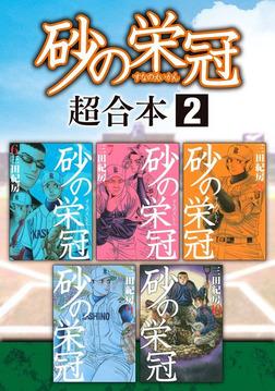 砂の栄冠 超合本版(2)-電子書籍