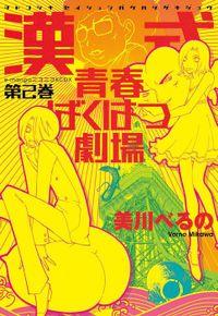 漢式青春ばくはつ劇場(2)