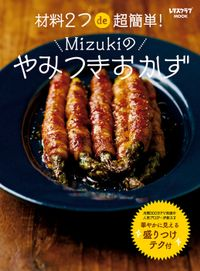 材料2つde超簡単! Mizukiのやみつきおかず