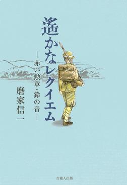遙かなレクイエム-赤い勲章・鈴の音--電子書籍