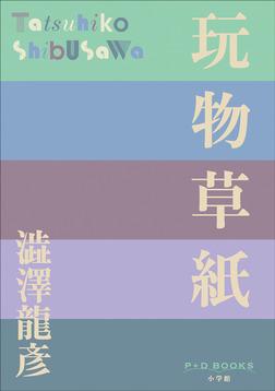 P+D BOOKS 玩物草紙-電子書籍