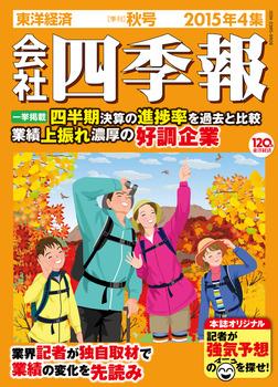 会社四季報2015年4集秋号-電子書籍