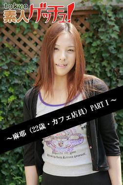 tokyo素人ゲッチュ!~麻耶(22歳・カフェ店員)PARTI~-電子書籍