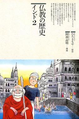 仏教の歴史〈インド 2〉-電子書籍