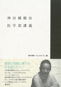 神田橋條治 医学部講義-電子書籍