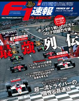 F1速報 2020 Rd05 CLASSICS フランスGP-電子書籍