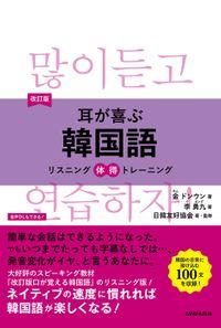 【音声DL付】改訂版 耳が喜ぶ韓国語(三修社)