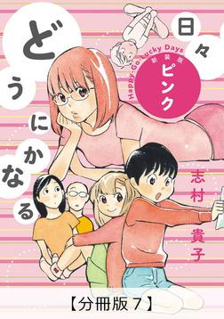 どうにかなる日々 新装版 ピンク【分冊版7】-電子書籍
