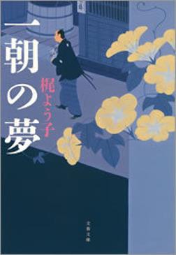 一朝の夢-電子書籍