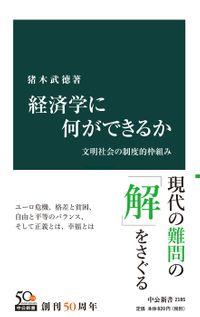 経済学に何ができるか 文明社会の制度的枠組み(中公新書)
