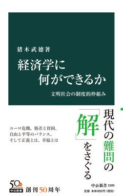 経済学に何ができるか 文明社会の制度的枠組み-電子書籍