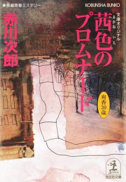 茜色(あかねいろ)のプロムナード~杉原爽香三十歳の春~-電子書籍