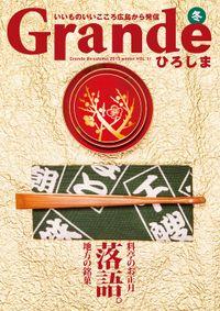 Grandeひろしま Vol.11