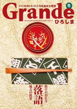 Grandeひろしま Vol.11-電子書籍