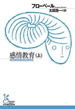 感情教育(上)-電子書籍