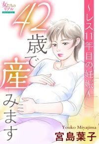 42歳で産みます~レス11年目の妊娠~