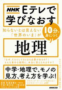 NHK Eテレで学びなおす 知らないとは言えない「世界のいま」が10分で身につく〈地理〉(NHK出版)