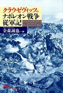 クラウゼヴィッツのナポレオン戦争従軍記-電子書籍