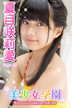 美少女学園 夏目咲莉愛 Part.13-電子書籍