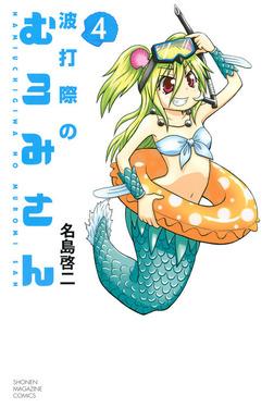 波打際のむろみさん(4)-電子書籍