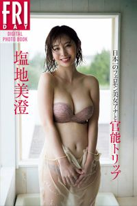 塩地美澄「日本一のフェロモン美女アナと官能トリップ」 FRIDAYデジタル写真集