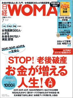 日経ウーマン 2016年 7月号 [雑誌]-電子書籍