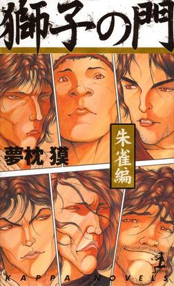獅子の門4 朱雀編-電子書籍