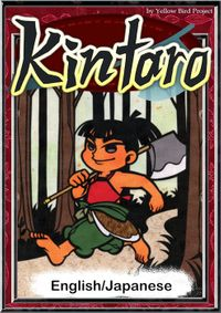 Kintaro 【English/Japanese versions】