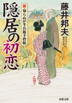 新・知らぬが半兵衛手控帖 : 7 隠居の初恋-電子書籍