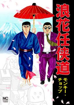 浪花任侠道-電子書籍