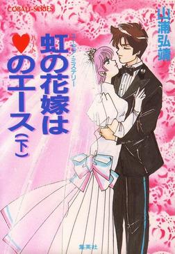 【シリーズ】虹の花嫁はハートのエース(下)-電子書籍
