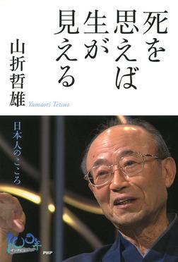 死を思えば生が見える 日本人のこころ-電子書籍