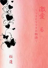 激愛~ソラとソウタの物語~6