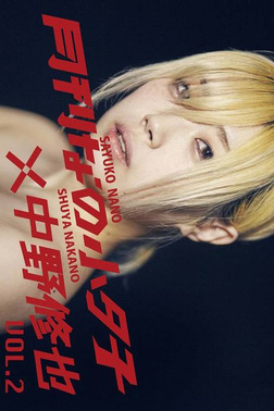 月刊 なの小夕子×中野修也 vol.02-電子書籍